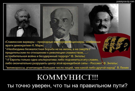 Путь коммуниста